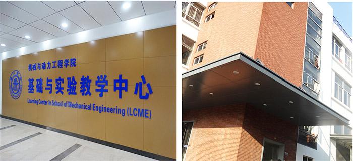 上海交通大学铝网板工程案例