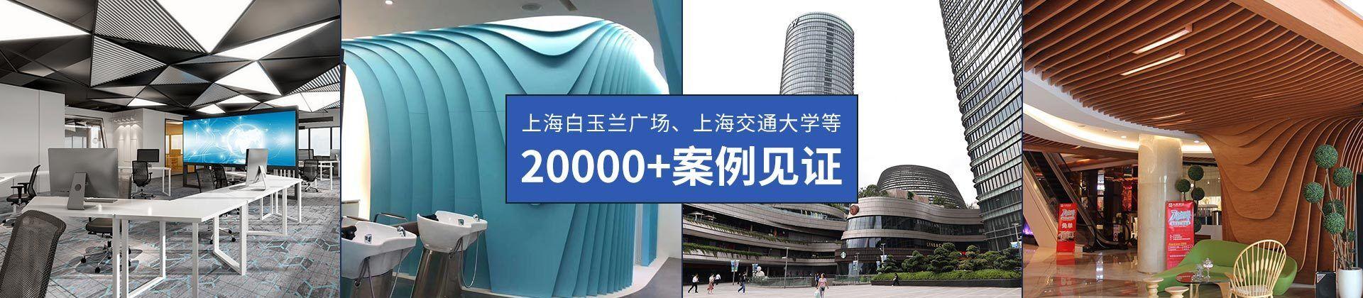 中沪世业20000+案例见证