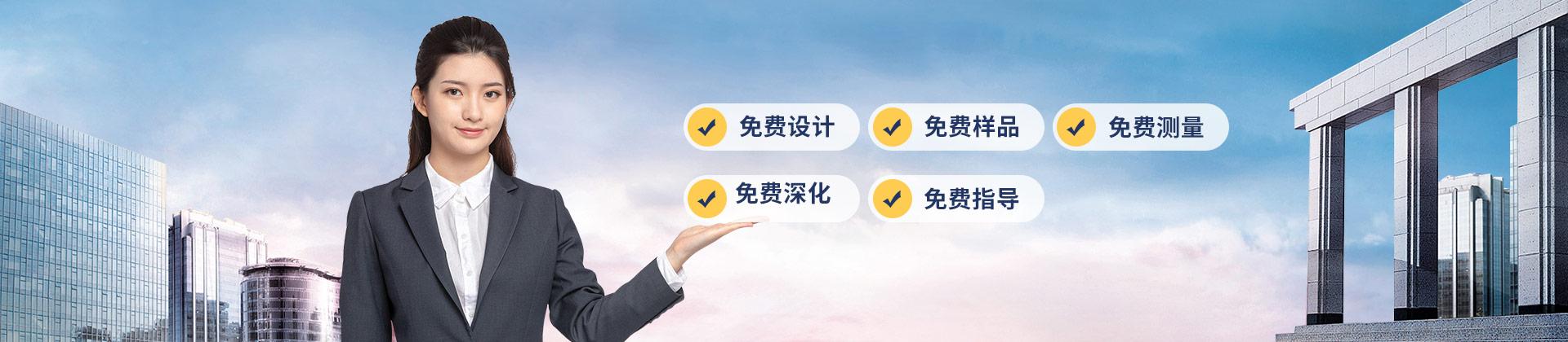 中沪万博manbetx官网手机版登陆免费设计、免费测量