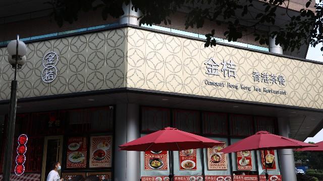 金桔香港茶餐厅冲孔铝单板
