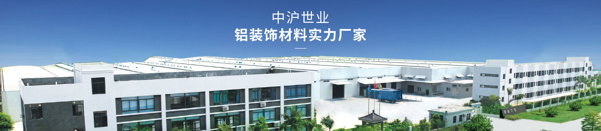 中沪万博manbetx官网手机版登陆铝装饰材料实力厂家