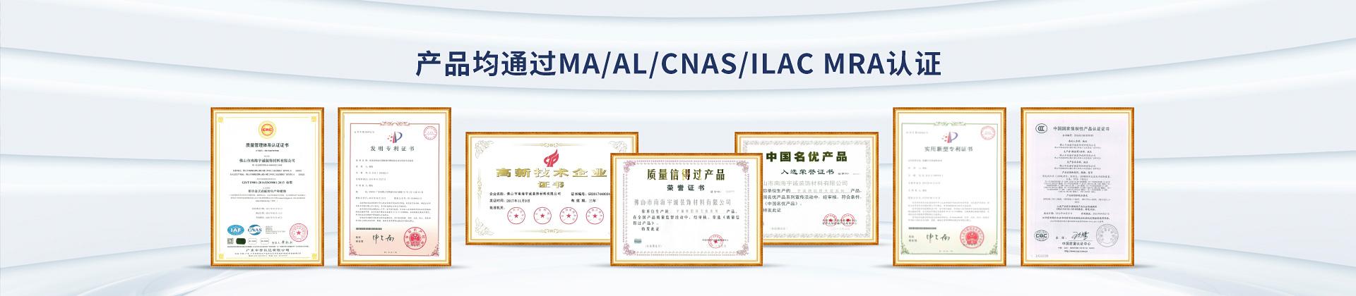 中沪万博manbetx官网手机版登陆产品均通过MA/AL等认证