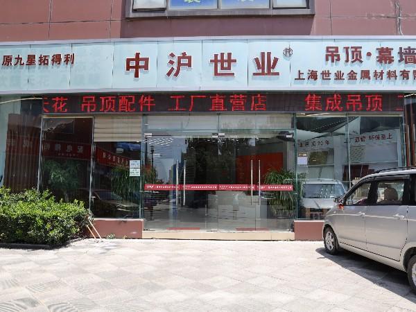 青浦区北青公路展厅4