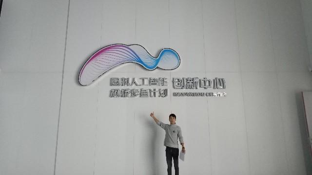 绍兴国科人工智能步鱼科技案例@外墙铝单板